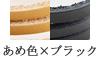 あめ色×ブラック